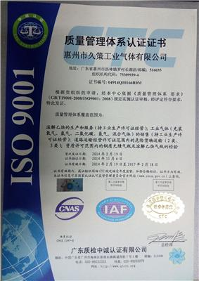 ISO90006